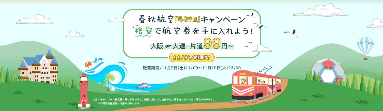 【春秋航空】「毎月9日」キャンペーン開催中!名古屋ー深セン(999円〜)(11/9-19)
