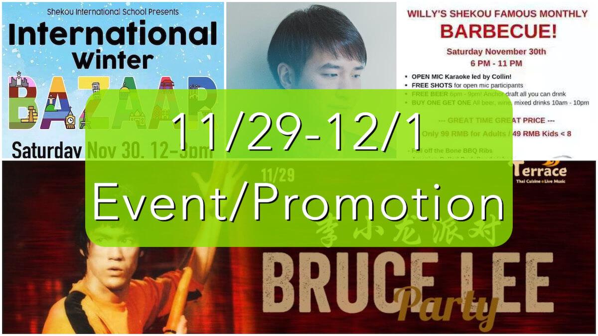 深センイベント/プロモーション情報!(11/29-12/1) BRUCE LEE/WILLY'S BBQ/SISウィンターバザーなど!
