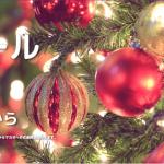 【香港エクスプレス】「メガセール」開催中!香港 ー 日本各都市(2,380円から) (12/9-23)