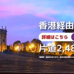 【香港エクスプレス】「香港経由でマカオへ」セール開催中!香港 ー 日本各都市(2,480円から) (12/30-1/6)