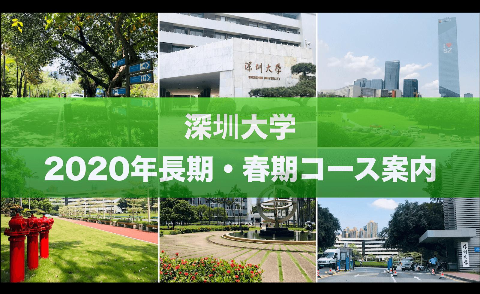 深圳大学で中国語を学ぶー2020年 春期の案内(出願締め切りは12/31まで!)