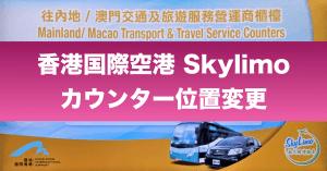 【News】注意!香港国際空港の深セン行き相乗りリムジン「Skylimo」カウンター・乗車位置が変更に