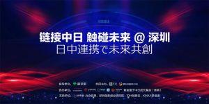 日本スタートアップの大イベント「链接中日触碰未来」がテンセント施設で開催予定! (12/19)
