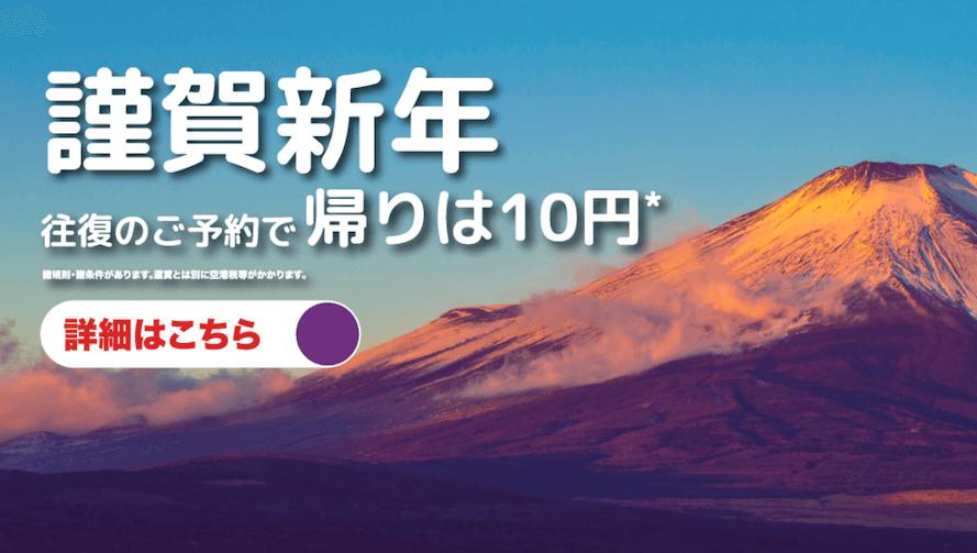 【香港エクスプレス】「往復のご予約で片道10円」セール開催中!(1/6-13)