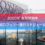 【2020年 春節】蛇口フェリー運行スケジュールの変更 (1/18-2/8)