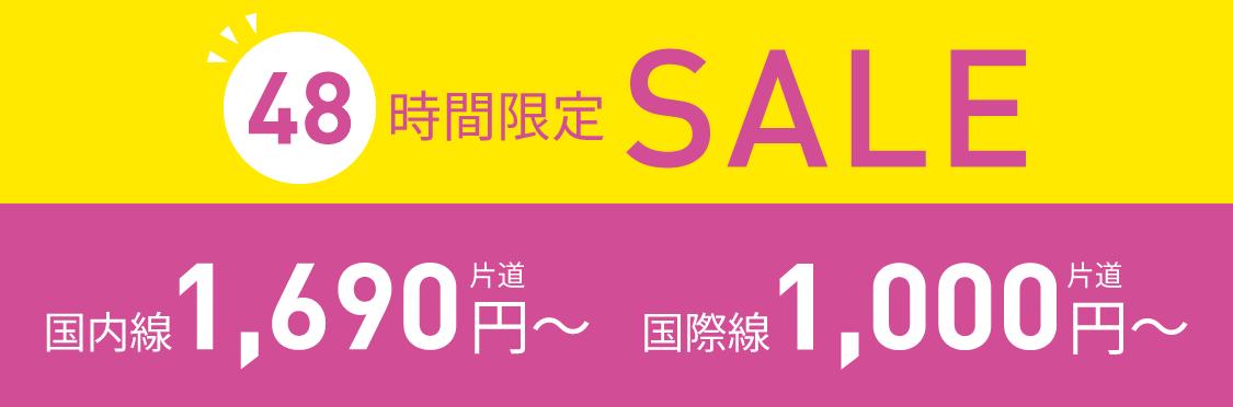 ピーチ 2020年初の「48時間限定 SALE」開催! (1/15-17) 沖縄ー香港 : 2,990円から!
