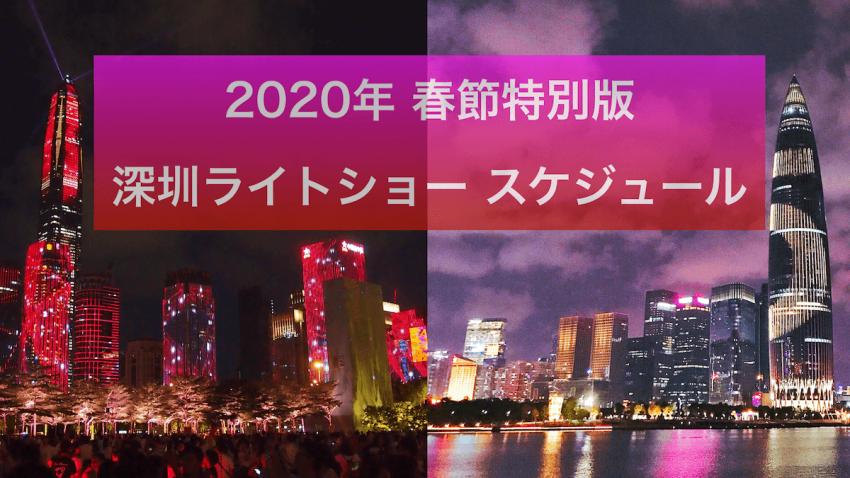 (※1/25 追記)【2020年 春節】深センLEDライトショー「春節特別版」スケジュール情報!(1/22-2/8)