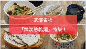 食べて応援!深センで食べられる安くて早い武漢名物「武漢熱乾麺(武汉热干面)」店舗特集!