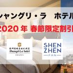 【2020年 春節期間限定】シャングリ・ラ ホテル x Shenzhen Fan 特別割引 (一泊 699元)!