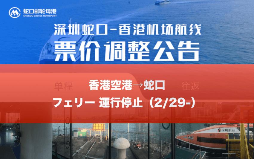(2/28 更新)「香港国際空港 → 深セン 蛇口」フェリー運行停止(2/29-)