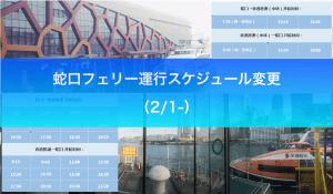 (2/20 更新)深セン蛇口フェリー運行スケジュール変更(減便)のお知らせ (2/1-)