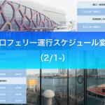 (2/4 更新)深セン蛇口フェリー運行スケジュール変更(減便)のお知らせ (2/1-)