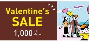 (2/12 更新 運休/減便情報) ピーチ「Valentine's SALE」開催中! (2/11-14) 沖縄(那覇)ー香港 : 2,990円から!