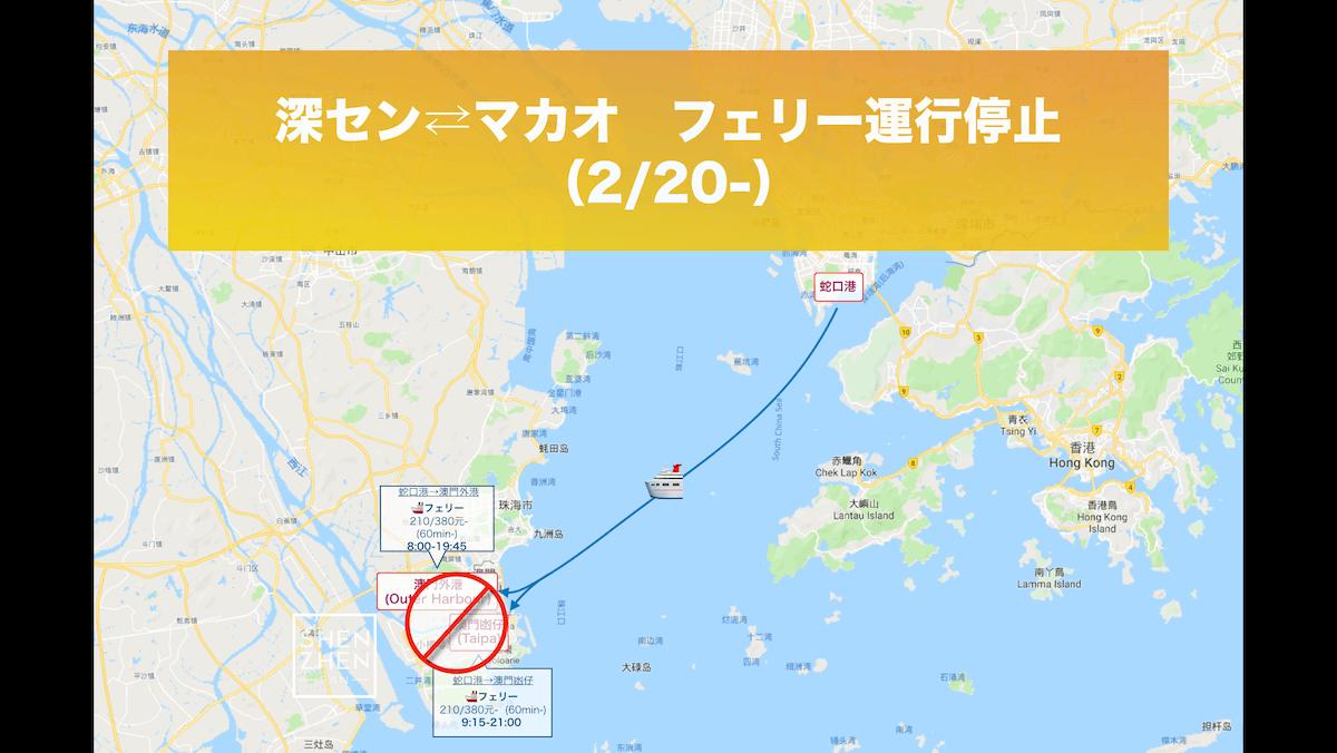 【速報】深センとマカオを結ぶフェリーが運行停止(2/20-)代替手段は?
