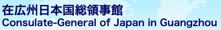 """""""在広州日本国総領事館"""""""