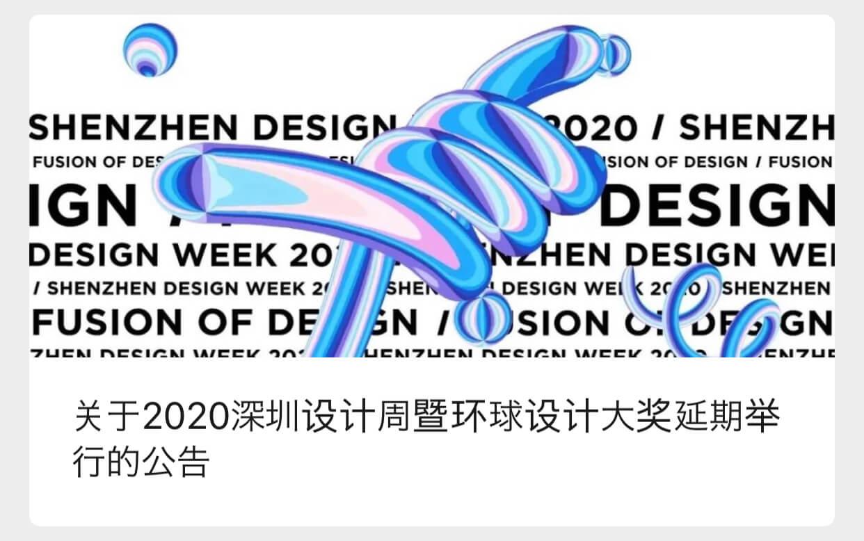2020 深圳デザインウィーク 延期のお知らせ (7月後半開催予定)