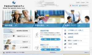 中国ビザ申請センターからのお知らせ:ビザ申請はしばらく見送るのが最善!