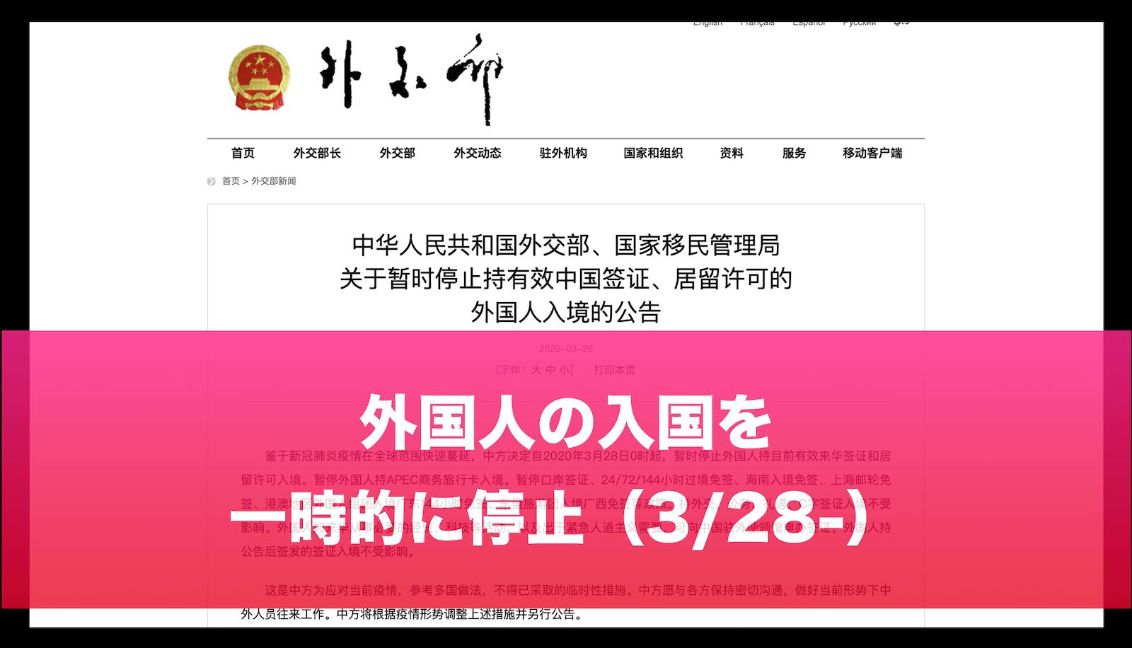 【速報】ほぼすべての外国人は中国入国禁止へ(3/28-)