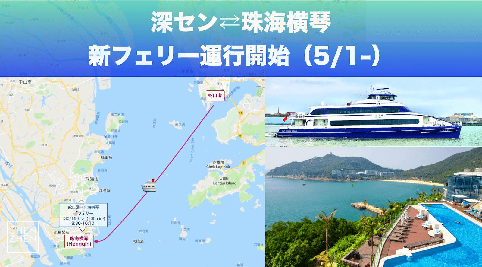 深センと珠海を結ぶフェリー新ルート「蛇口ー珠海横琴」5月1日より運航開始:2ヶ月限定で運賃50%OFFに!