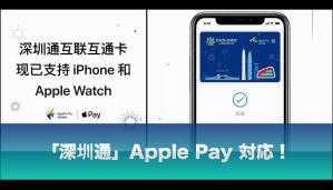 深セン交通カード「深圳通」が、ついにiPhone/Apple Watchに対応!
