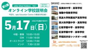 【ウェビナー】自宅から学校見学!epis学習塾による帰国生のための「7校合同 オンライン学校説明会」開催(5/17)