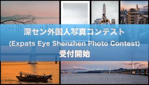 深セン外国人写真コンテスト(Expats Eye Shenzhen Photo Contest)エントリー受付開始:賞金最高1万元!