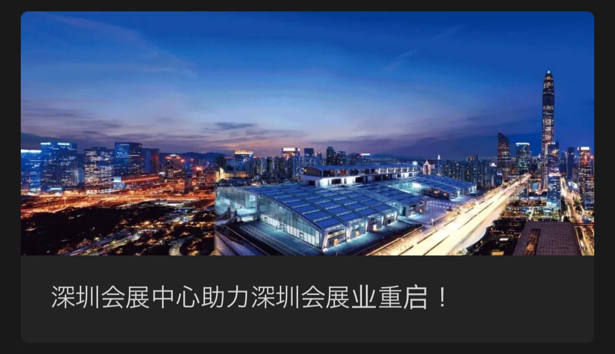 【深圳会展中心】2020年イベントスケジュールがついに公開!