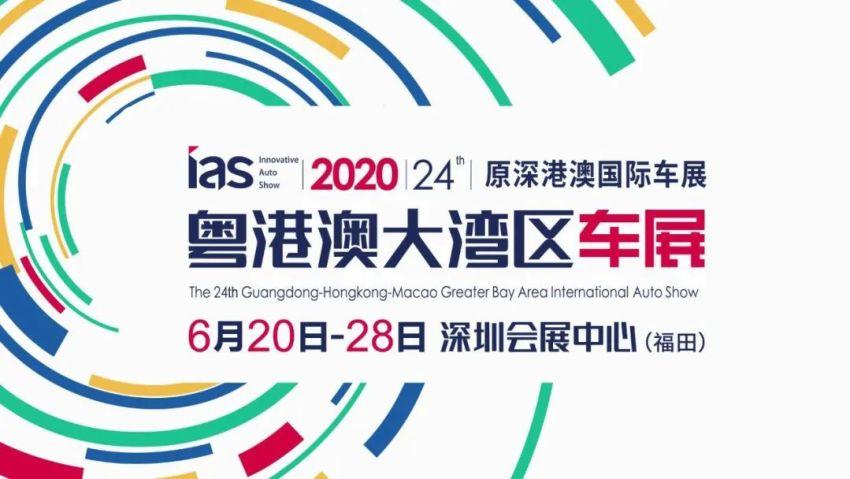 展示会場「深圳会展中心」が再始動!2020年オートショー「粤港澳大湾区车展」開催!(6/20-28)