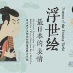 【南山博物館】日本を代表する浮世絵展「最日本的表情」8/9まで開催中!