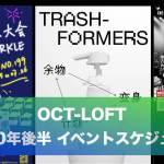 【OCT-LOFT】2020年後半イベントスケジュール情報:OCT-JAZZ FESTIVAL/Public Art Exhibitionなど