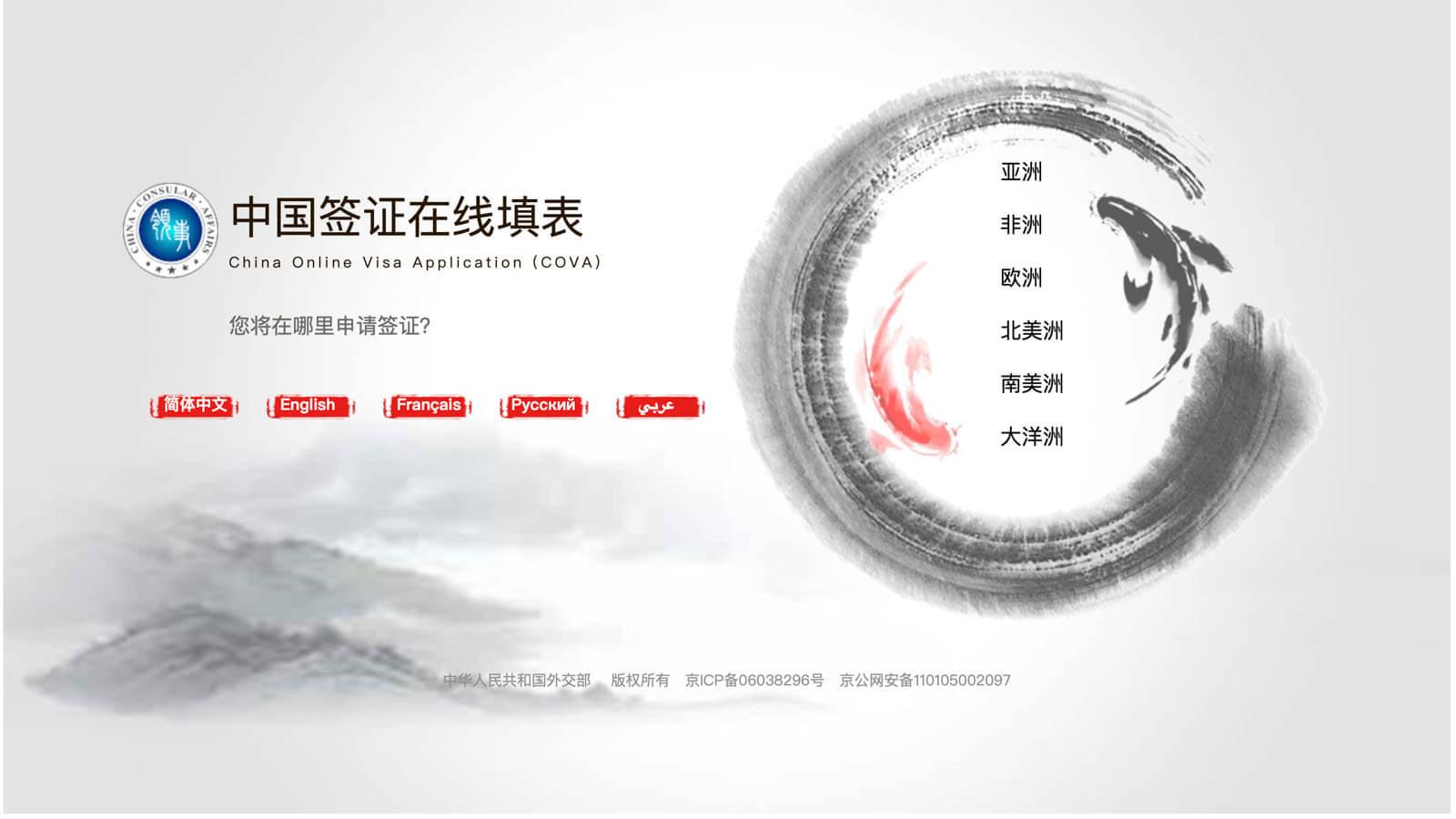 【速報】中国入国ビザはオンライン申請に:8月から開始、9月以降は完全オンライン化