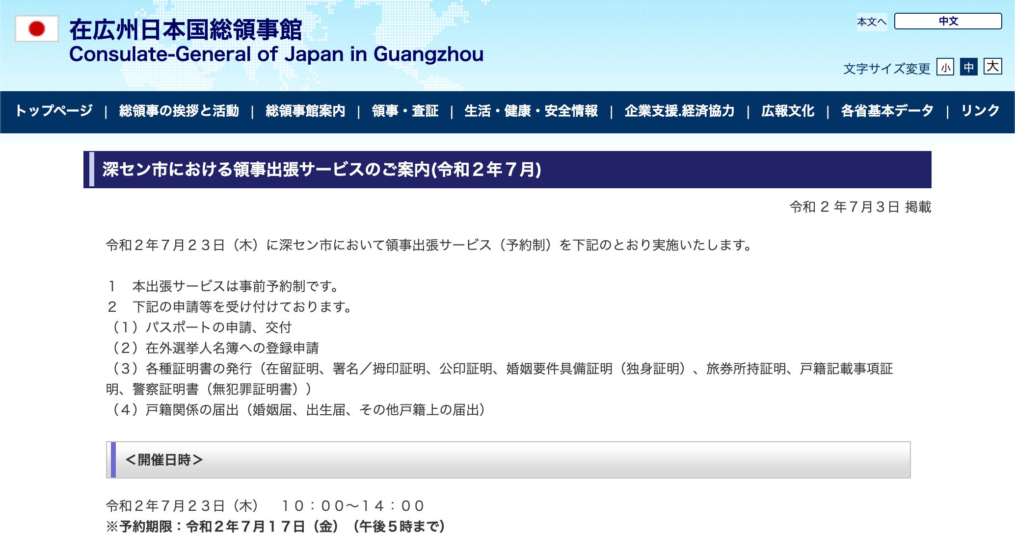【広州総領事館】深セン市にて領事出張サービスを7/23に開催予定ー予約方法・開催場所解説
