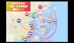 (8/1 更新)【2020年8月版】中国発着 国際便運航スケジュール・発着ルート