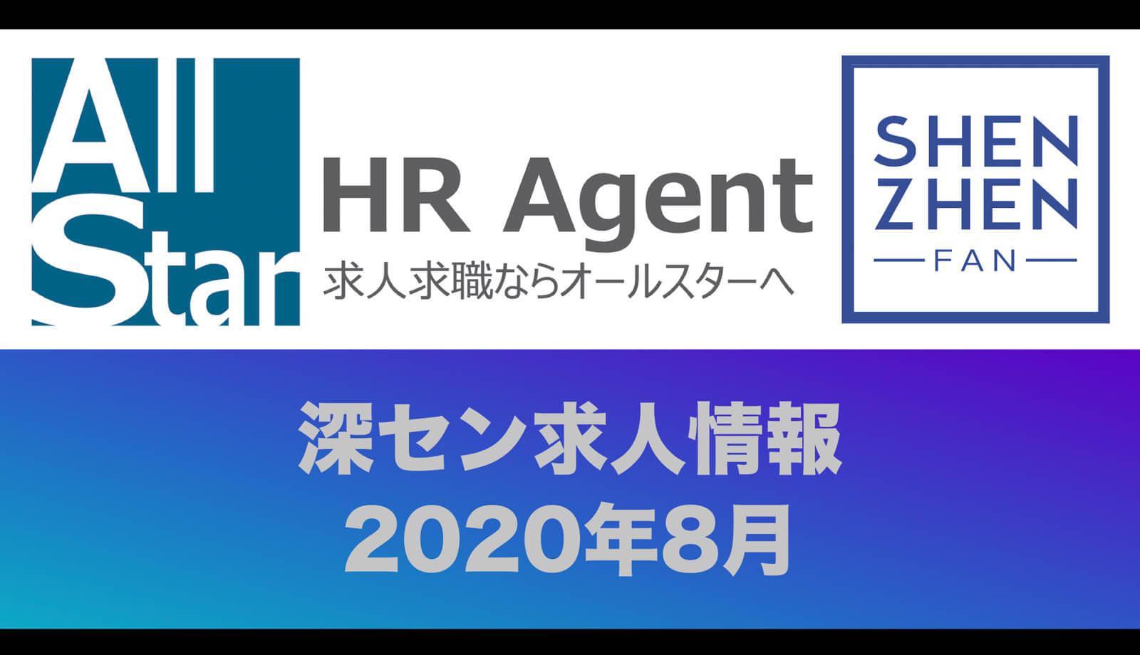 【深セン求人情報】2020年8月版:ビザサポート有り!