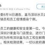 深センで4件のPCR陽性者発生:スーパー「盒马鲜生」深圳全店舗は休業(8/15)