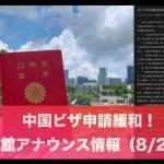 (8/23 追記)中国訪問のビザ申請が可能に:対象範囲も拡大!大使館アナウンス(8/21)訳文掲載