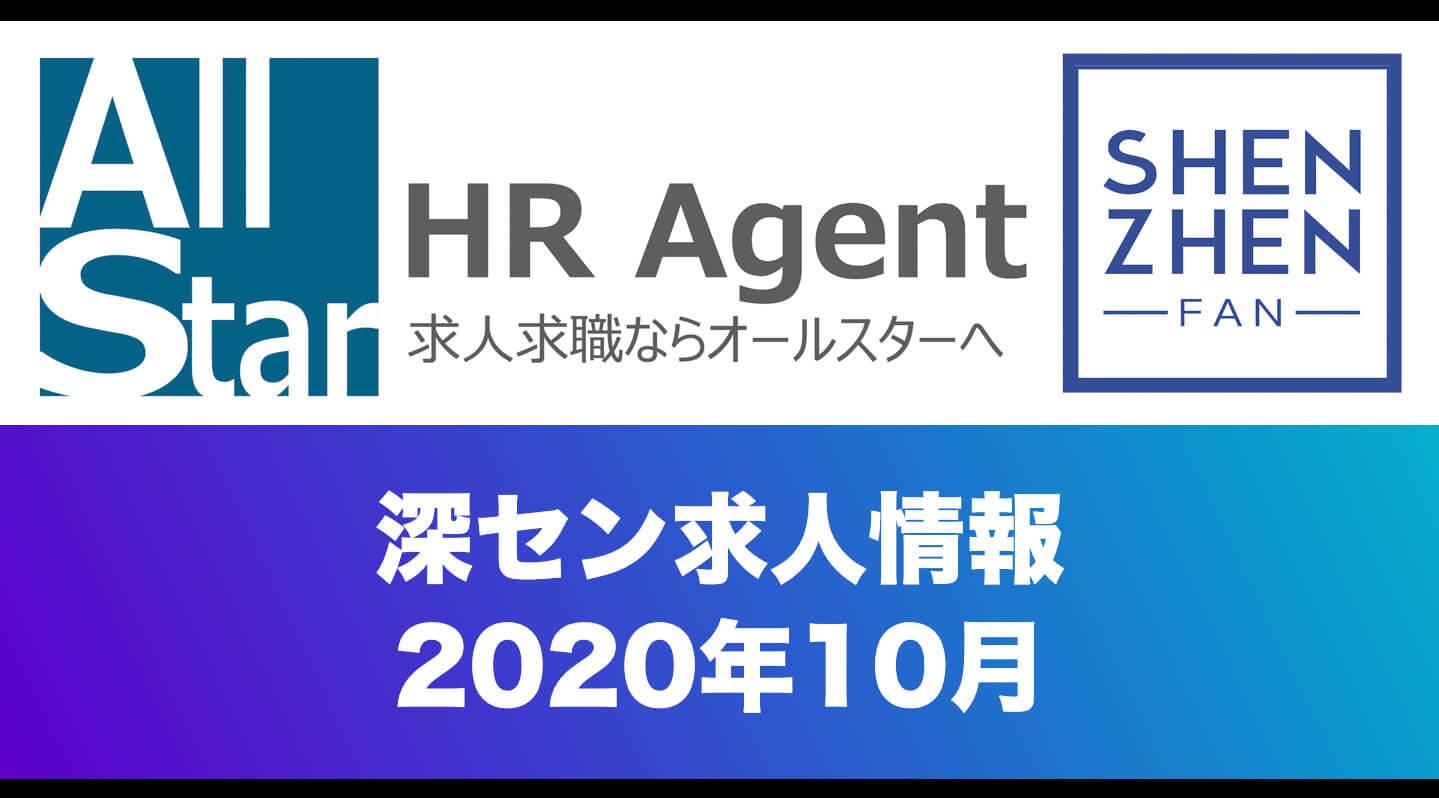 【深セン求人情報】2020年10月版:ビザサポート・日本から応募可能な求人多数!