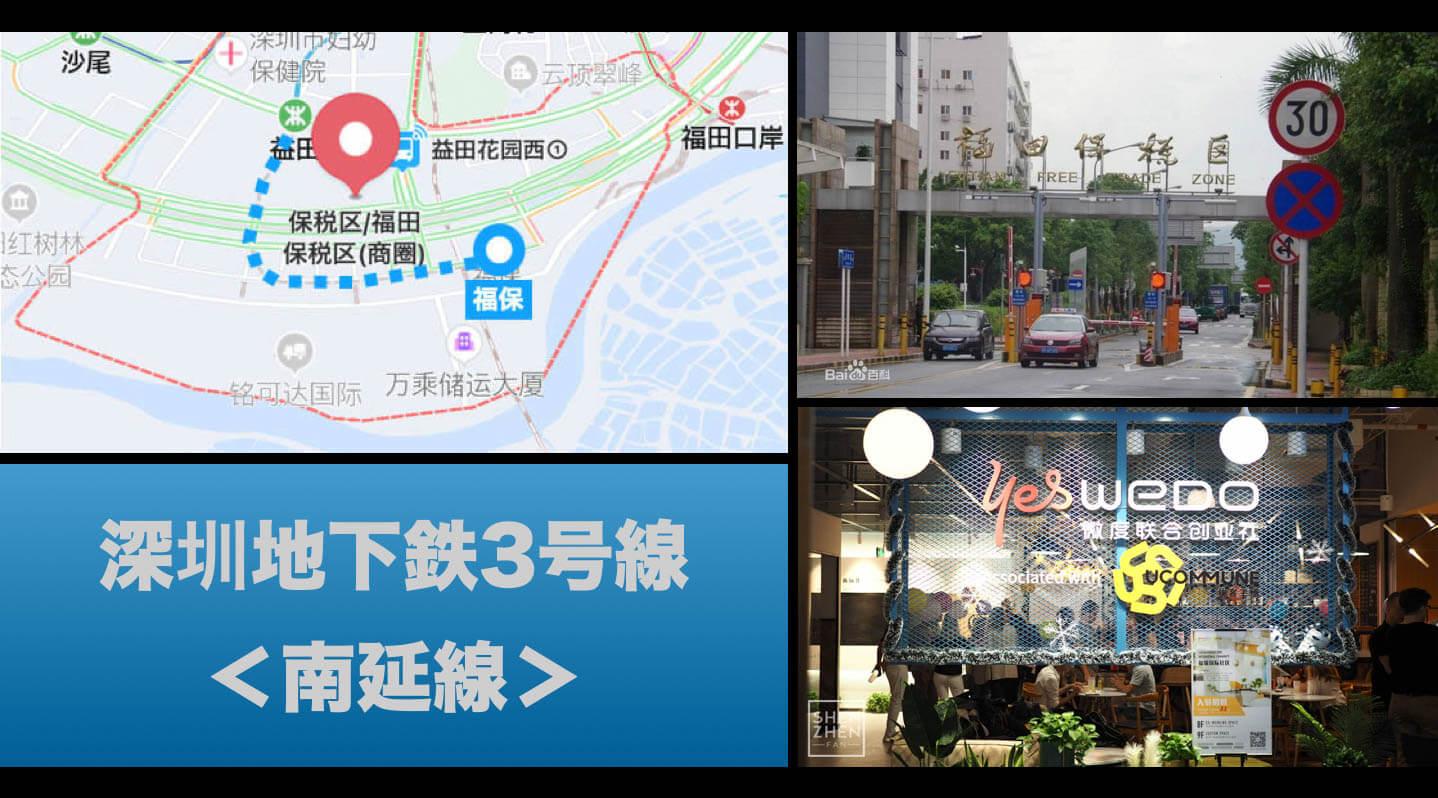 【深セン地下鉄 3号線】「南延線」10月28日開通ー中心部と福田保税区をつなぐ新駅誕生