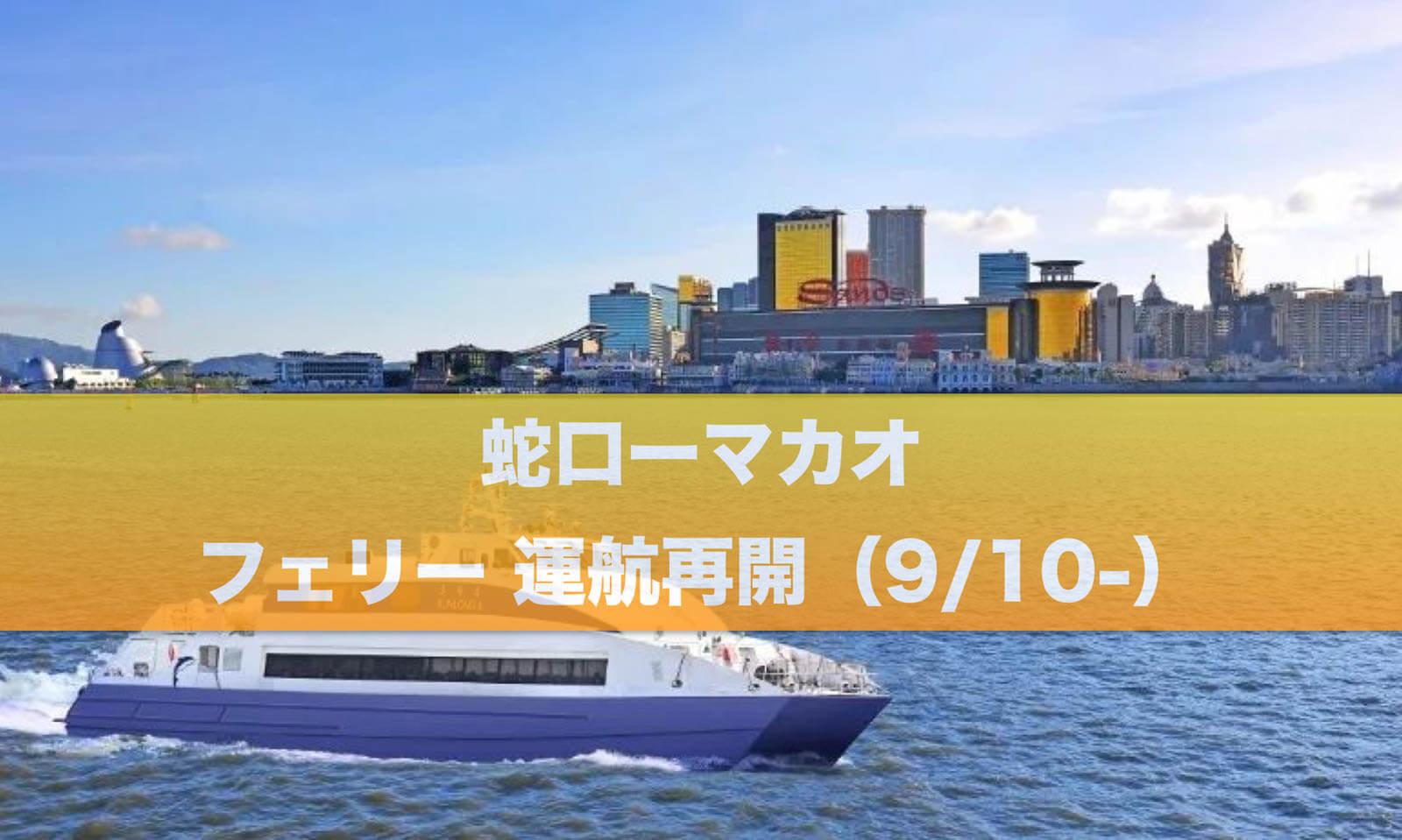 「深セン蛇口ーマカオ」フェリー運航再開!(9/10-)
