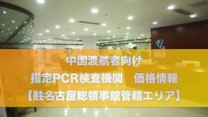 (9/18 更新)中国渡航者向け 指定PCR検査機関 価格情報【駐名古屋総領事館管轄エリア】
