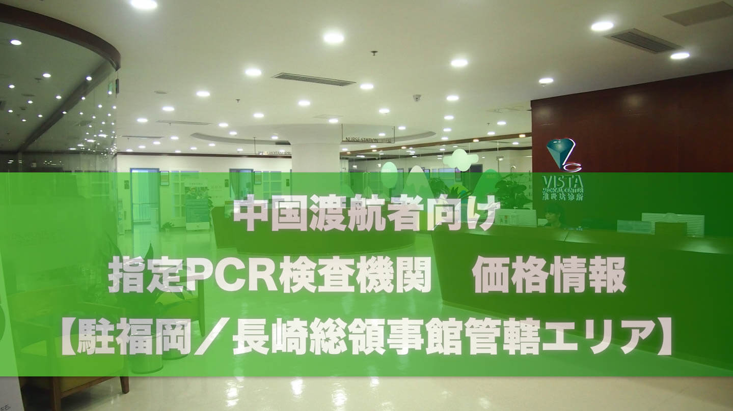 (10/10 更新)中国渡航者向け 指定PCR検査機関 価格情報【駐福岡/長崎総領事館管轄エリア】
