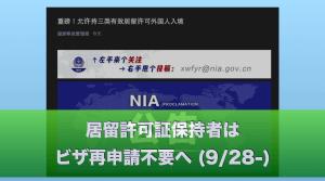 【速報】中国への入国制限緩和:居留許可証を持つ外国人は新たなビザ申請不要に(9/28-)