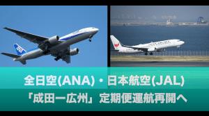 【速報】全日空(ANA)・日本航空(JAL)「成田ー広州」定期便を運航再開!