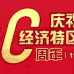 【特別経済区設立40周年記念】深センの革新的な起業家と先進的なモデル40名を選出・表彰