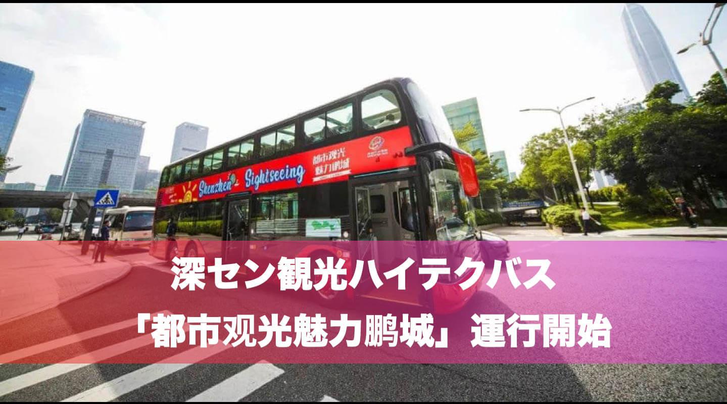 深セン都市観光ハイテクバス3路線スタート:日本語案内も対応!