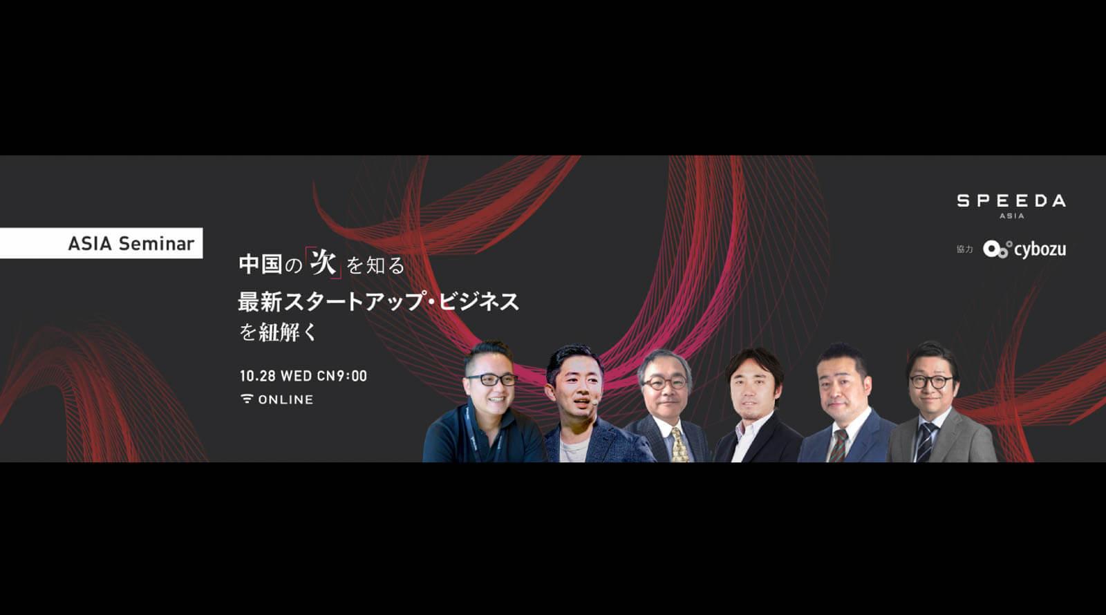 Cybozu x SPEEDA「中国の「次」を知る -最新スタートアップ・ビジネスを紐解く-」オンラインセッション開催!(10/28)