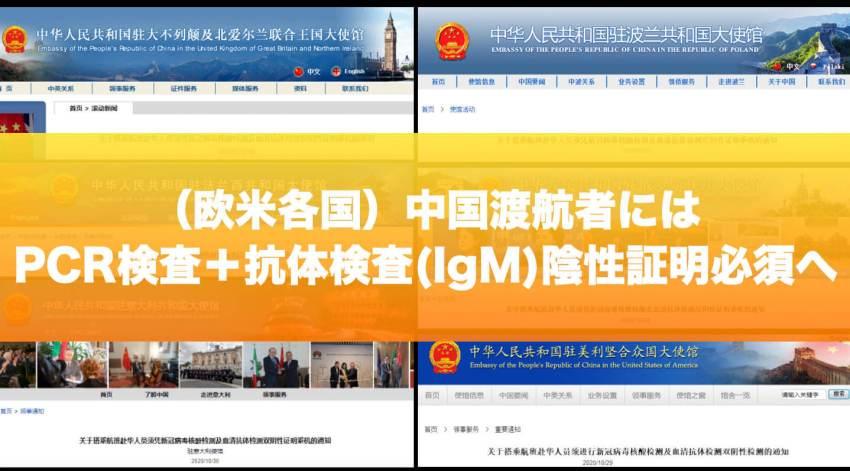 (11/5 更新)欧米各国から中国への渡航者にはPCR検査+抗体検査(IgM)陰性証明書が必要に