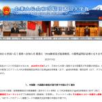 【速報】11月8日より中国への渡航者は搭乗前2日以内のPCR検査+抗体検査(IgM)陰性証明書が必要に
