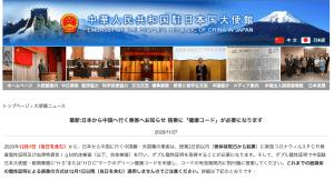 【速報】12月1日より中国への渡航者は「健康コード」が必要に