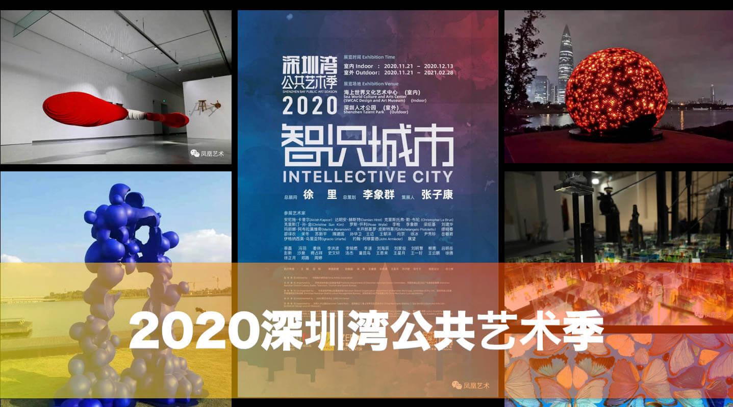 【海上世界・人才公園】「深セン湾公共アートシーズン 2020」開催中(-2/28)